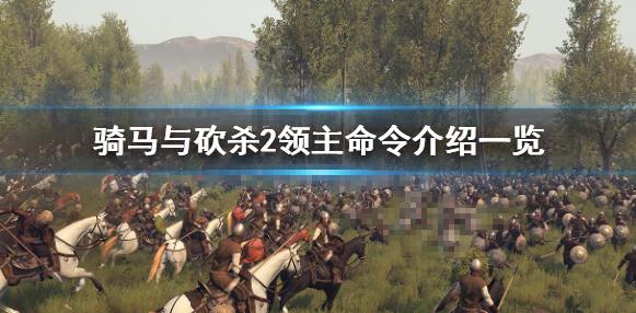 骑马与砍杀2领主命令有哪些 领主命令总汇