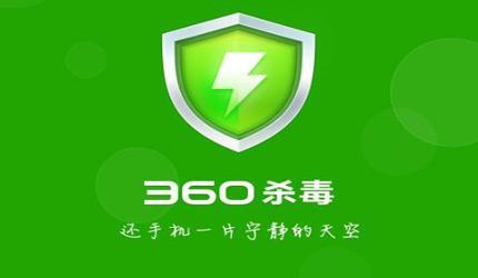 360杀毒怎么拦截广告弹窗 360杀毒拦截广告弹窗设置教程