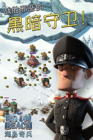海岛奇兵安卓版截图(5)