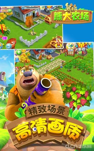 熊出没之熊大农场截图(3)