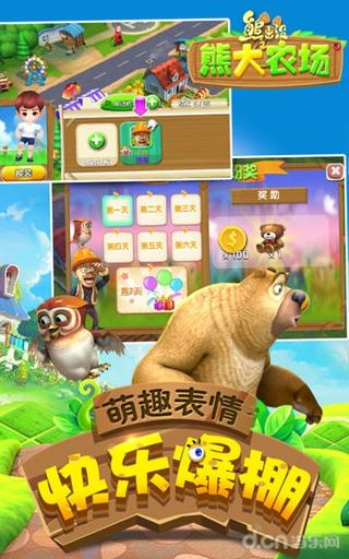 熊出没之熊大农场截图(1)