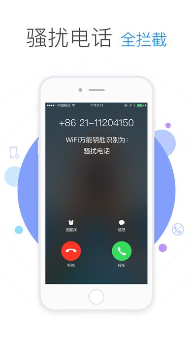 WiFi万能钥匙截图(5)