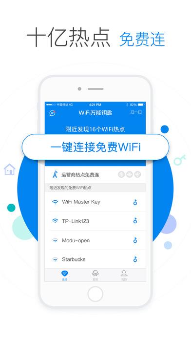WiFi万能钥匙截图(1)