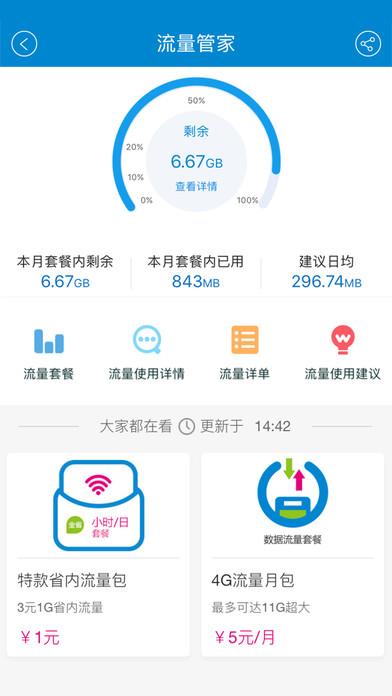 中国移动手机营业厅截图(5)