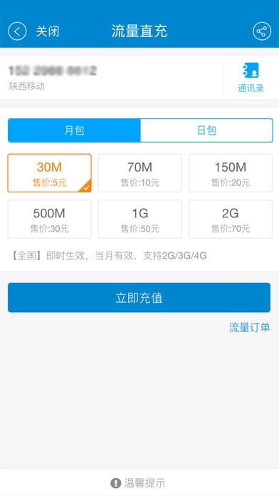 中国移动手机营业厅截图(4)