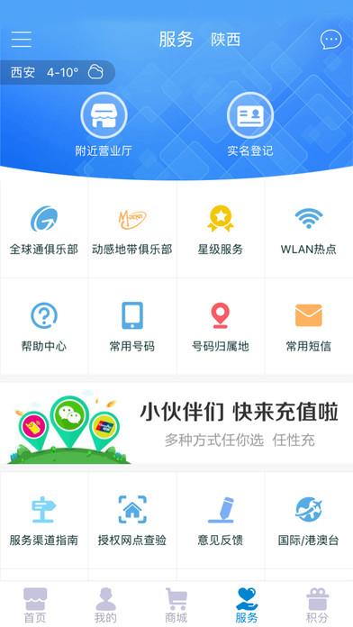 中国移动手机营业厅截图(3)