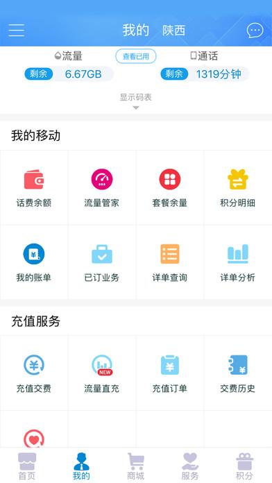 中国移动手机营业厅截图(2)