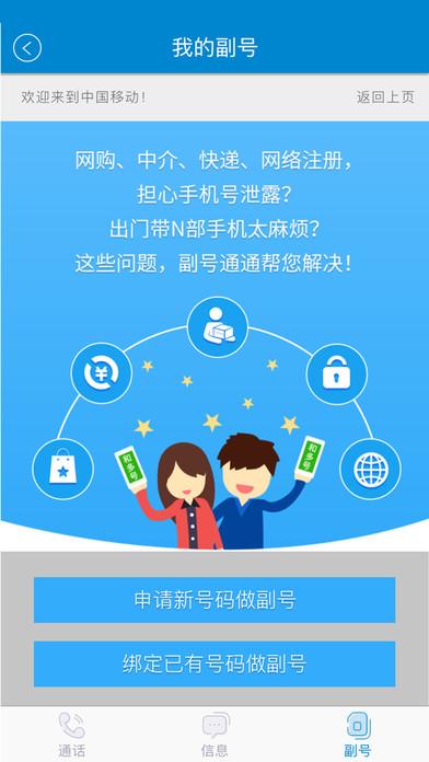 中国移动手机营业厅截图(1)