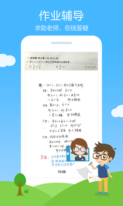 作业帮安卓版截图(1)