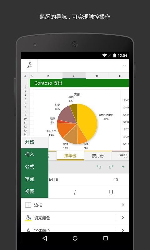 Microsoft Excel截图(4)