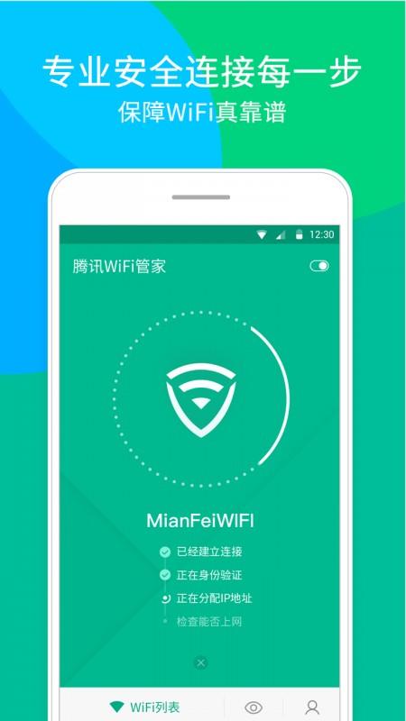 WiFi管家截图(2)