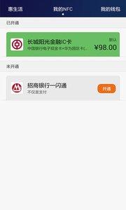 华为钱包截图(5)