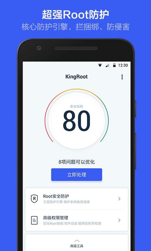 KingRoot截图(1)