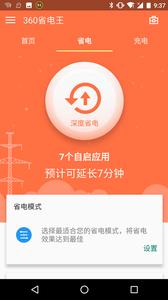 360省电王截图(4)