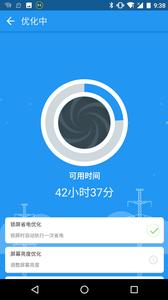 360省电王截图(1)