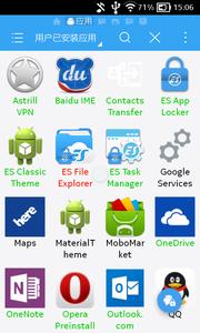 ES文件浏览器截图(5)