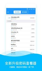 WiFi伴侣截图(1)