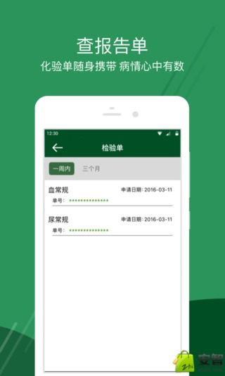 北京协和医院截图(4)