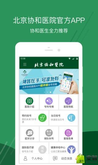 北京协和医院截图(3)