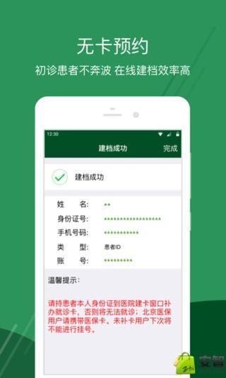 北京协和医院截图(1)