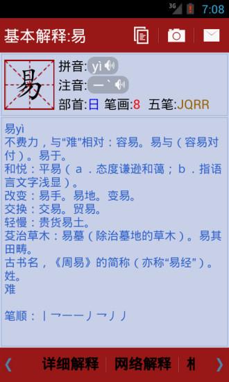 新华字典截图(4)