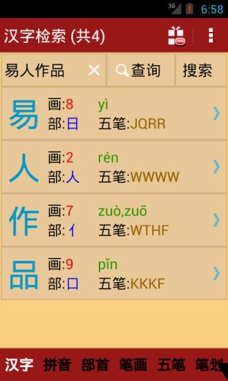 新华字典截图(1)