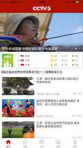 CCTV5截图(3)