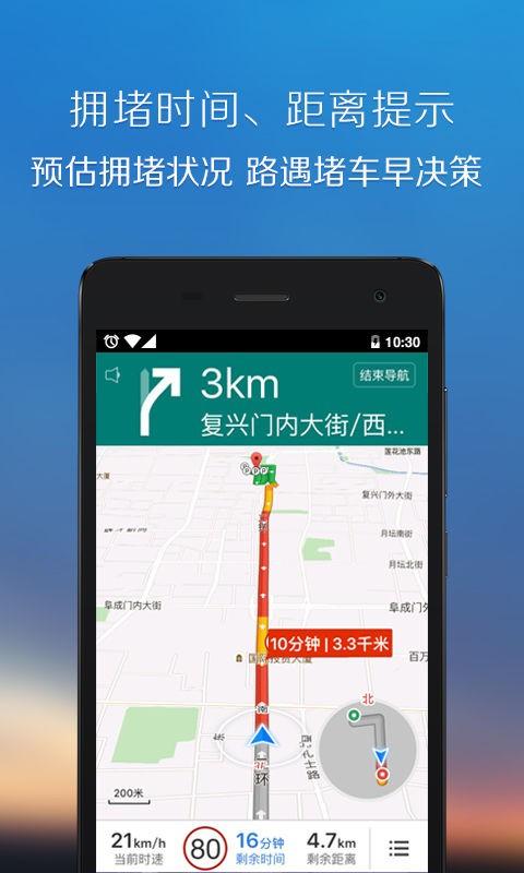 腾讯地图截图(5)