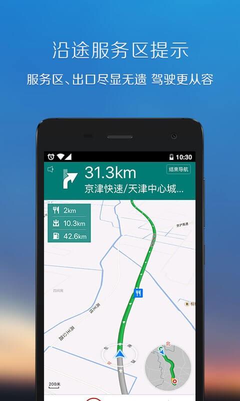 腾讯地图截图(3)