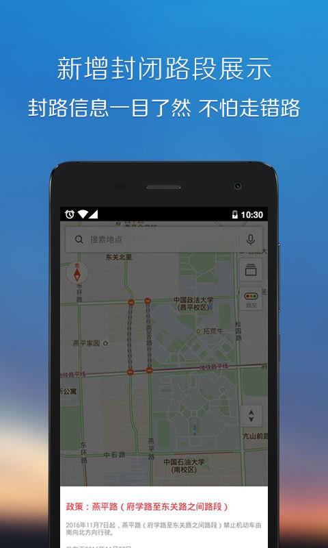 腾讯地图截图(1)