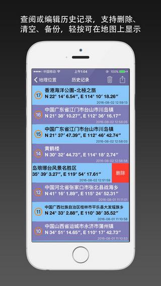 位置伪装大师iOS版截图(3)