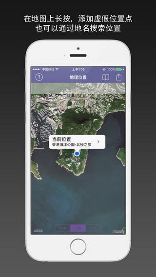位置伪装大师iOS版截图(2)