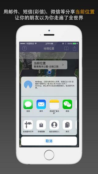 位置伪装大师iOS版截图(1)