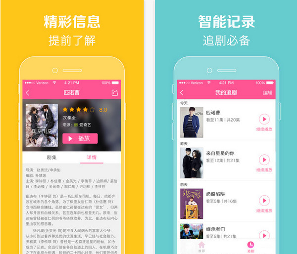 韩剧TV app截图(2)