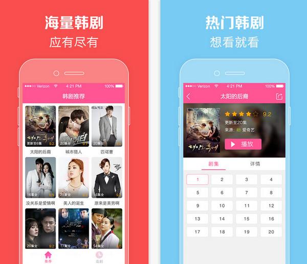 韩剧TV app截图(1)