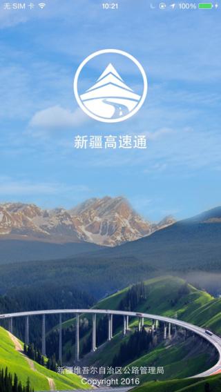 新疆高速通截图(4)