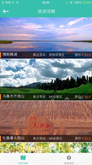 新疆高速通截图(1)