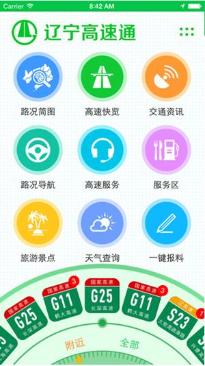辽宁高速通截图(3)