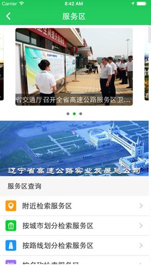 辽宁高速通截图(2)