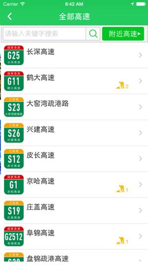 辽宁高速通截图(1)