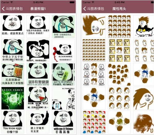 斗图表情包截图(2)
