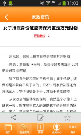 湛江家政截图(2)