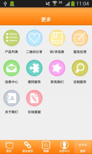 湛江家政截图(3)