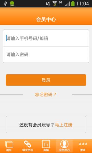 湛江家政截图(4)