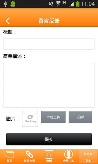 湛江家政截图(5)