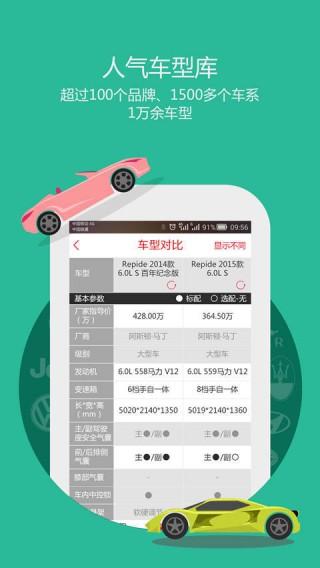 汽车导购截图(2)