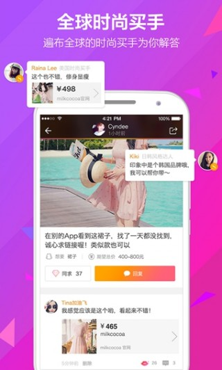 See app截图(2)