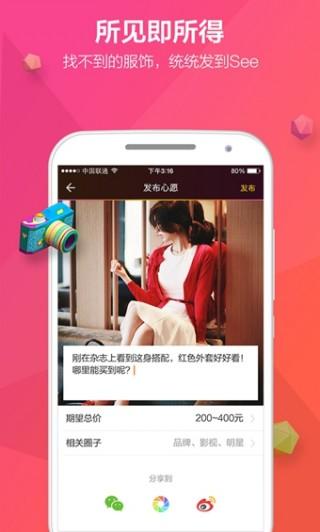 See app截图(3)