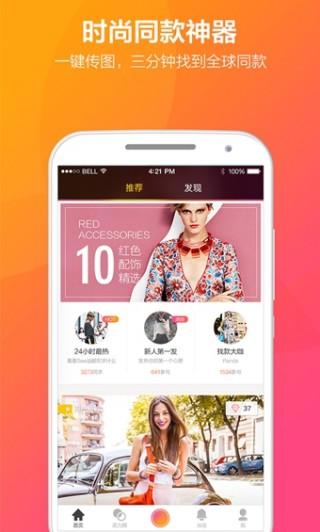 See app截图(4)