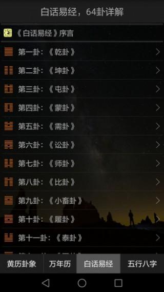 周易万年历截图(4)
